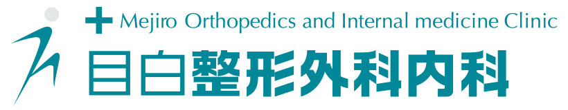目白整形外科内科 - Mejiro Orthopedics and Internal medicine Clinic